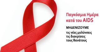 Ανακοίνωση της δ/νσης δημόσιας υγείας και κοινωνικής μέριμνας της ΠΚΜ για την Παγκόσμια Ημέρα κατά του AIDS