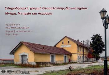 «Σιδηροδρομική γραμμή Θεσσαλονίκης-Μοναστηρίου: Μνήμη, Μνημεία και Αειφορία»: Επιστημονική Ημερίδα από την ΕΦΑ Ημαθίας