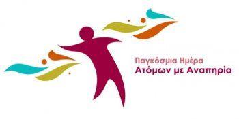 ΚΕ.Δ.Δ.Υ Ημαθίας : Σκέψεις και Αλήθειες για την Παγκόσμια Ημέρα Ατόμων με Αναπηρία