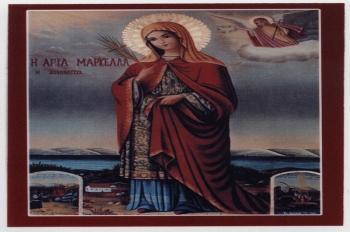 ΕΟΡΤΑΖΩΝ ΑΓΙΟΣ ΤΗΣ ΕΒΔΟΜΑΔΑΣ : Αγία Μαρκέλλα η Παρθενομάρτυς η Χιοπολίτιδα