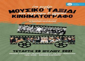 Ο Δήμος Νάουσας διοργανώνει μουσικό αφιέρωμα με τίτλο «Ένα μεγάλο μουσικό ταξίδι στον παγκόσμιο και ελληνικό κινηματογράφο»