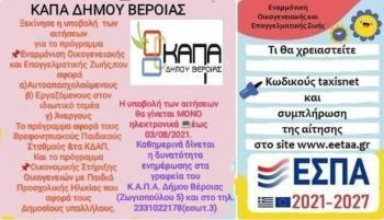 ΚΑΠΑ Δήμου Βέροιας : Ξεκίνησε η υποβολή αιτήσεων Ε.Ε.Τ.Α.Α. 2021-2022