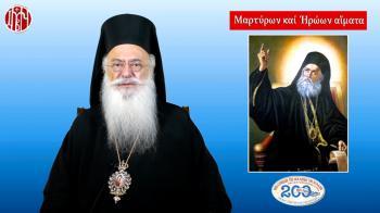Μητροπολίτης Βεροίας κ. Παντελεήμων: «Η άρση του αφορισμού υπό του Αγίου Γρηγορίου του Ε΄»