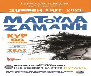 SUMMER OUT 2021 από την Π.Ε. ΗΜΑΘΙΑΣ, Κυριακή 8 Αυγούστου στο Σέλι, συναυλία της Ματούλας Ζαμάνη