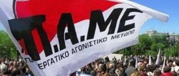 Κάλεσμα του ΠΑΜΕ Ημαθίας στην απεργία της 14ης Δεκεμβρίου σε Βέροια και Νάουσα