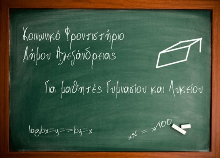 Κάλεσμα σε εκπαιδευτικούς Δευτεροβάθμιας Εκπαίδευσης για την στελέχωση του Κοινωνικού Φροντιστηρίου