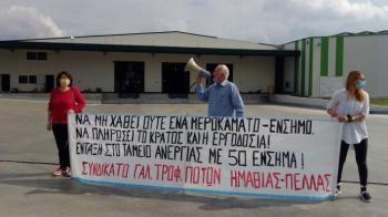 Συνδικάτο γάλακτος τροφίμων & ποτών νομού Ημαθίας – Πέλλας : Να μην πληρώσουν τις συνέπειες των φετινών καταστροφών οι εργαζόμενοι –  καμιά απώλεια εισοδήματος !
