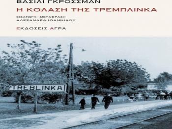 «Η Κόλαση της Τρεμπλίνκα», παρουσίαση βιβλίου από τον Δ. Ι. Καρασάββα