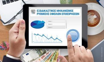 Ε.Σ. Αλεξάνδρειας: Ρύθμιση οφειλών επιχειρήσεων έως 50.000 ευρώ μέσω του εξωδικαστικού μηχανισμού
