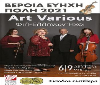 Βέροια Εύηχη Πόλη από την Κ.Ε.Π.Α Δήμου Βέροιας : ART VARIOUS <<Φιλ- Ελλήνων Ήχοι>> , στις 6/9/2021, 9.00 μ.μ. Παλιά Εβραική Συνοικία