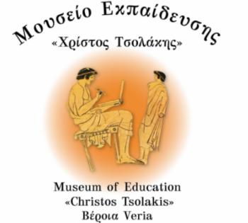 Δεύτερη Πρόσκληση σε εκλογο-απολογιστική γενική συνέλευση του Συλλόγου Φίλων Μουσείου Εκπαίδευσης «Χρίστος Τσολάκης»