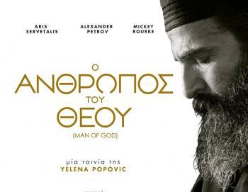 Παρατείνεται έως την Κυριακή 12 Σεπτεμβρίου η προβολή της ταινίας