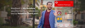 Η ανανεωμένη εφαρμογή MyVodafone χαρίζει μια νέα εμπειρία του Vodafone Thank you