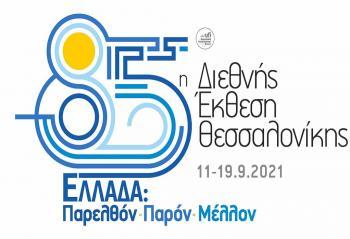 Η ΠΚΜ και το Περιφερειακό Ταμείο Ανάπτυξης Κεντρικής Μακεδονίας συμμετέχουν στην 85η ΔΕΘ με 18 πρότυπες επιχειρήσεις
