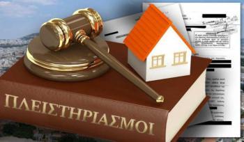 Αποχή δικηγόρων Βέροιας από τους πλειστηριασμούς - Γράφει ο Θάνος Κάλλης