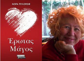 Νόρα Πυλόρωφ : «Θεωρώ ότι η Λογοτεχνία είναι πάρα πολύ σημαντική, γιατί μέσω αυτής μεταμφιεσμένα περνάνε πάρα πολλά μηνύματα στο μέσο άνθρωπο»