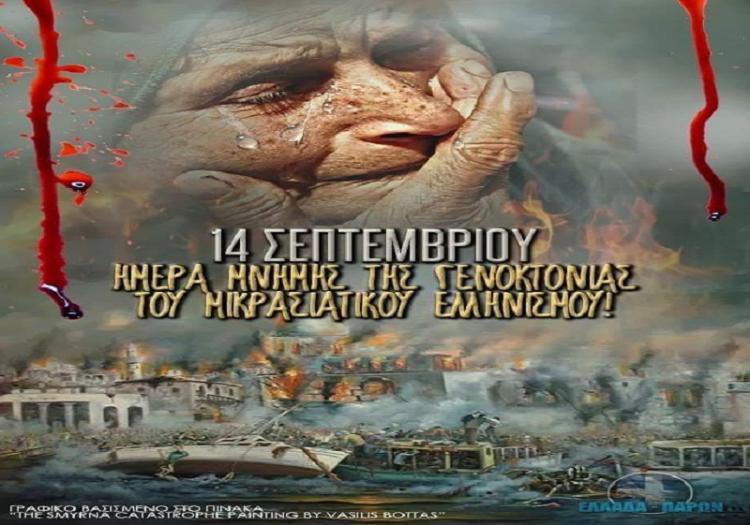 99η επέτειος μνήμης γενοκτονίας Μικρασιατών από τουρκικό κράτος