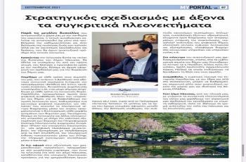 Νικόλας Καρανικόλας : «Στρατηγικός σχεδιασμός με άξονα τα συγκριτικά πλεονεκτήματα»