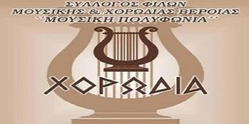 Έναρξη εγγραφών νέων μελών στη «Μουσική Πολυφωνία»