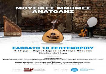 Εύξεινος Λέσχη Ποντίων Νάουσας : Ενημέρωση για τη συναυλία «Μουσικές Μνήμες Ανατολής»