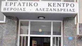Ανακοίνωση του Εργατουπαλληλικού Κέντρου Βέροιας σχετικά με τις εξαγγελίες της κυβέρνησης στη Διεθνή Έκθεση Θεσσαλονίκης