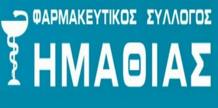 Φ.Σ. Ημαθίας : Οικονομική στήριξη στις πυρόπληκτες περιοχές της Εύβοιας, φαρμακευτικό υλικό στα πυροσβεστικά σώματα του νομού Ημαθίας