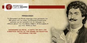 Έκθεση για τους εορτασμούς των 200 χρόνων από την έναρξη της Ελληνικής Επανάστασης στο νέο πολυχώρο «Αίθουσα φίλων» στη Μελίκη Σάββατο 18/09, 8 μ.μ.