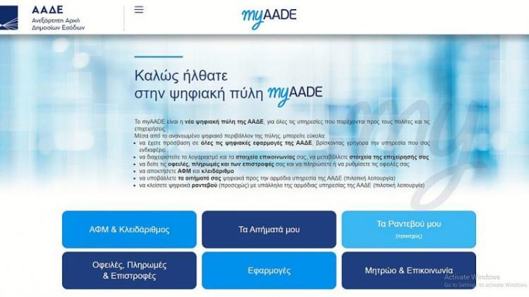 myAADE: Η νέα ψηφιακή πλατφόρμα που αντικαθιστά το Taxisnet - Tι περιλαμβάνει