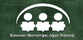 Ενημέρωση γονέων των παιδιών του Κοινωνικού Φροντιστηρίου Δήμου Νάουσας