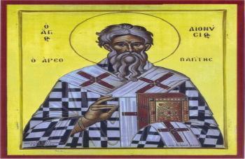 ΕΟΡΤΑΖΩΝ ΑΓΙΟΣ ΤΗΣ ΕΒΔΟΜΑΔΑΣ : Άγιος Διονύσιος ο Αραιοπαγίτης, Προστάτης των δικαστικών