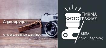 Έναρξη μαθημάτων Τμήματος Φωτογραφίας ΚΕΠΑ Δήμου Βέροιας