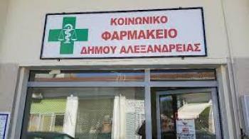 Παρατείνονται οι εγγραφές δημοτών στο πρόγραμμα του Κοινωνικού Φαρμακείου του Δήμου Αλεξάνδρειας