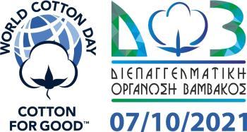 ΔΟΒ : «Ο ετήσιος εορτασμός της Παγκόσμιας Ημέρας για το βαμβάκι αναδεικνύει και καταδεικνύει τη σπουδαιότητα και την πολυσήμαντη αξία του ίδιου του προϊόντος»