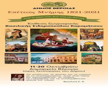 Έκθεση της ζωγράφου Βασιλικής Σιδηροπούλου Καραμήτσου «Πατρώα Γη Μακεδονία» στο Δημαρχείο Βέροιας