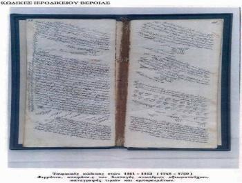 Ανοιχτή Επιστολή του Π. Πυρινού για τη μετάφραση των μοναδικής παλαιότητας και σπανιότητας 129 κωδίκων της Μουφτείας Βέροιας