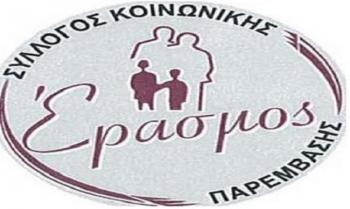 Από 1η Νοεμβρίου οι Σχολές Γονέων του «Έρασμου» στη Βέροια