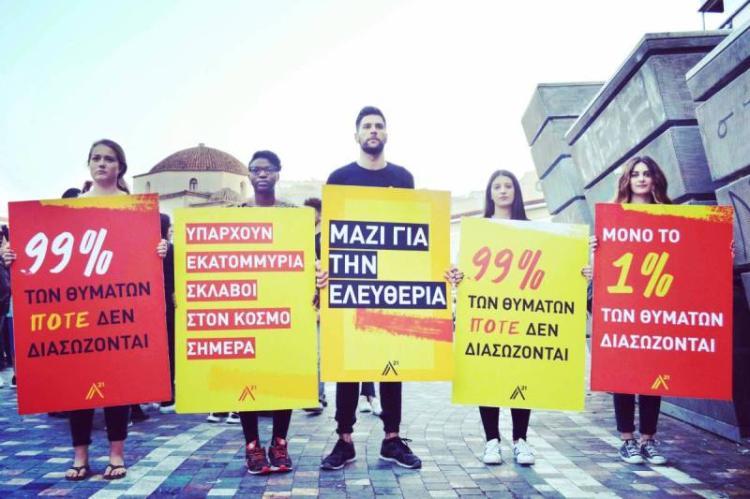 ΚΙΝΗΜΑΤΟΔΡΑΣΙΣ : Βουβή πορεία για τα εκατομμύρια θύματα εμπορίας ανθρώπων σε όλο τον κόσμο