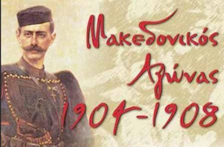 Εορτασμός ημέρας Μακεδονικού Αγώνα