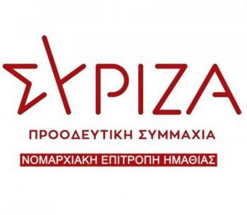 Ευχές Ν.Ε ΣΥΡΙΖΑ-ΠΣ Ημαθίας στην Φώφη Γεννηματά