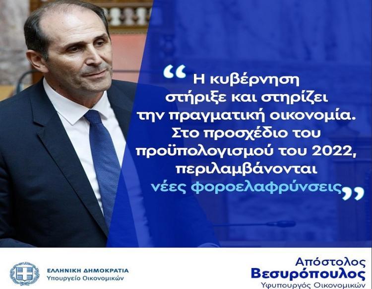 Απόστολος Βεσυρόπουλος : «Προϋπολογισμός με αναπτυξιακή στόχευση και μείωση των φόρων»