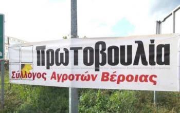Αγροτικός Σύλλογος Γεωργών Βέροιας : Πρόσκληση σε εκλογική γενική συνέλευση