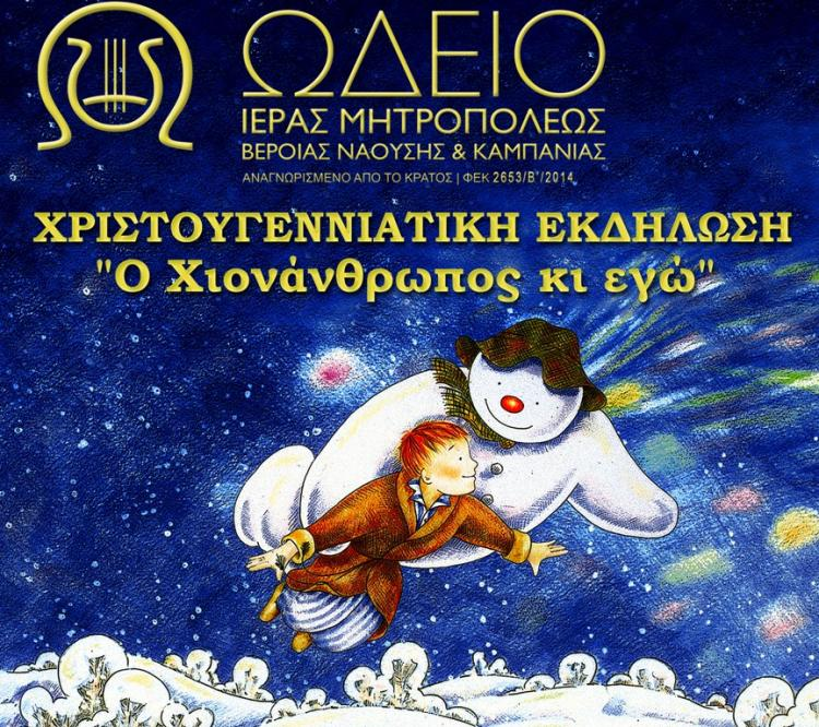 «Ο Χιονάνθρωπος και εγώ» στο Παύλειο Πολιτιστικό Κέντρο Βέροιας