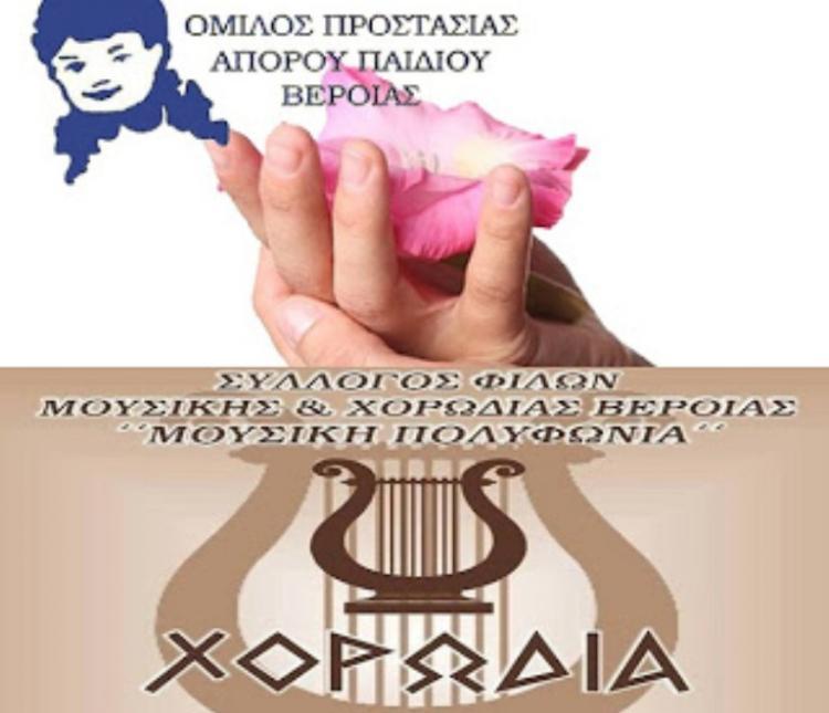 Χριστουγεννιάτικη Εκδήλωση από τον Όμιλο Προστασίας Παιδιού Βέροιας και τη Μουσική Πολυφωνία