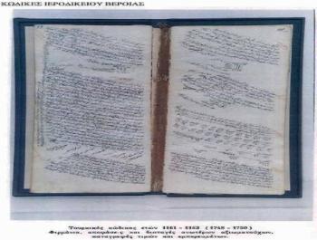 Οι Οθωμανικοί Κώδικες - Γράφει ο Δ. Ι. Καρασάββας
