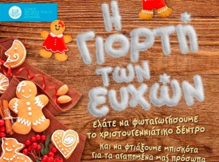 «Η Γιορτή των Ευχών» στην Πλατεία Καρατάσου της Νάουσας με δώρα για τα παιδιά από τον Άγιο Βασίλη