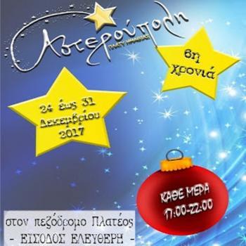 Αστερούπολη στο Πλατύ για 6η συνεχόμενη χρονιά από 24 έως 31 Δεκεμβρίου