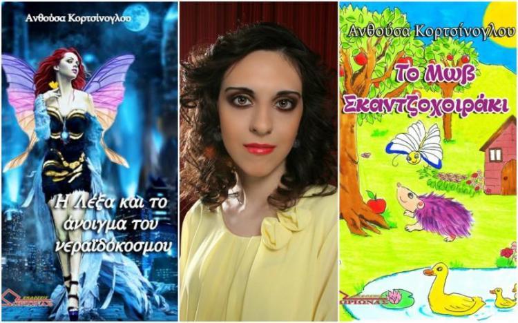 Παρουσίαση 2 βιβλίων της Ανθούσας Κορτσίνογλου την Κυριακή στον Π.Γ. Σύλλογο «Ο ΠΡΟΜΗΘΕΑΣ»