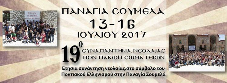 19ο Συναπάντημα της Νεολαίας Ποντιακών Σωματείων στην Καστανιά Ημαθίας, 13-16 Ιουλίου