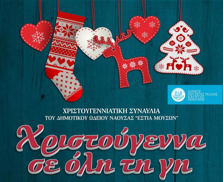 Χριστουγεννιάτικη Συναυλία – Παράσταση διοργανώνουν ο Δήμος Νάουσας και το Ωδείο