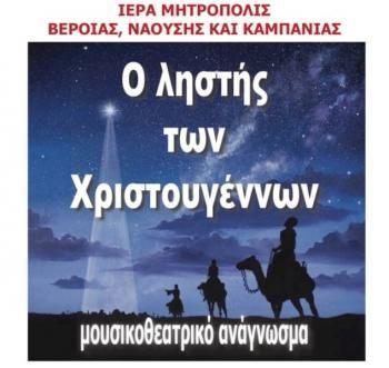«Ο Ληστής των Χριστουγέννων» στο Μητροπολιτικό Κέντρο Πολιτισμού «ΠΑΝΤΑΝΑΣΣΑ» στη Ναουσα